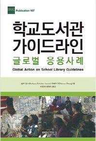 학교도서관 가이드라인