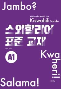 스와힐리어 표준 교재 A1
