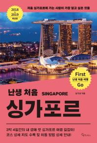 난생 처음 싱가포르(2018~2019)