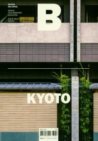 매거진 B(Magazine B) No.67: Kyoto(영문판)