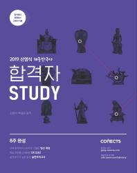 신영식 해동한국사 합격자 Study(2019)