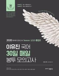 이유진 국어 30일 매일 봉투 모의고사 30회분(2020)