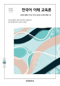 한국어 이해 교육론