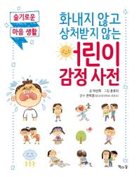 화내지 않고 상처받지 않는 어린이 감정 사전