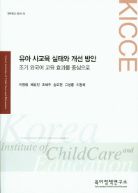 유아 사교육 실태와 개선 방안: 조기 외국어 교육 효과를 중심으로