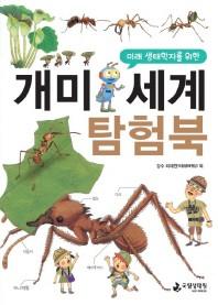 미래 생태학자를 위한 개미 세계 탐험북