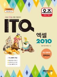 오즈 ITQ 엑셀 2010