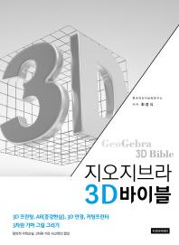 지오지브라 3D바이블