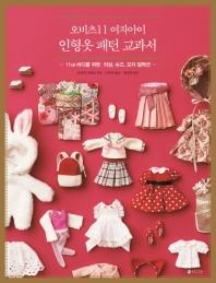 오비츠11 여자아이 인형옷 패턴 교과서