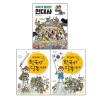초등 3학년을 위한 사회 필독서 세트(2020)