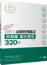 선택과 집중 강정구 소방관계법규 단원별 필수체크 320제(2021)