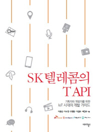 SK텔레콤의 T API