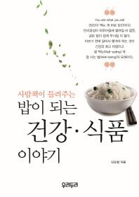 사람책이 들려주는 밥이 되는 건강 식품 이야기