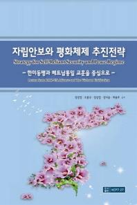 자립안보와 평화체제 추진전략