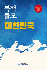 북핵 볼모 대한민국