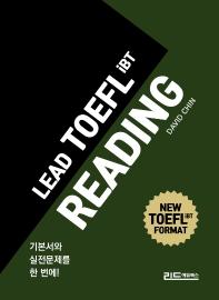 리드 토플 리딩(Lead TOEFL iBT Reading)