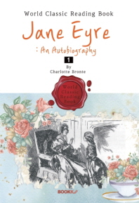 제인 에어 [1부] : Jane Eyre (영어 원서)