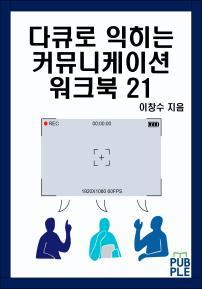 다큐로 익히는 커뮤니케이션 워크북 21