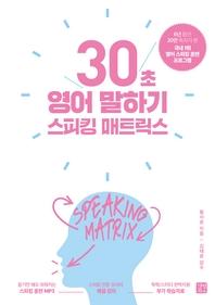 [epub3.0]스피킹 매트릭스 30초 영어 말하기(2020개정판)