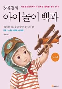 장유경의 아이 놀이 백과(3-4세)