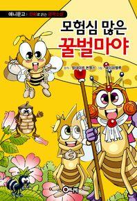 모험심 많은 꿀벌 마야