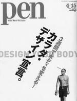 펜 PEN 2020.04.15 (특집: 오니츠카 타이거)
