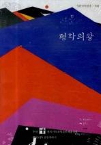 평화의왕(성탄국악찬송캐롤)(CD)