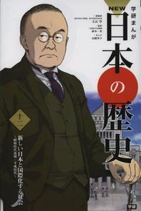 學硏まんがNEW日本の歷史 12