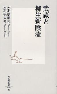 武藏と柳生新陰流