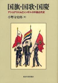 國旗.國歌.國慶 ナショナリズムとシンボルの中國近代史