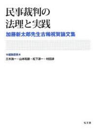 民事裁判の法理と實踐 加藤新太郞先生古稀祝賀論文集