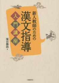 新人敎師のための漢文指導入門講座