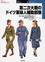 第二次大戰のドイツ軍婦人補助部隊
