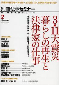3.11で考える日本社會と國家の現在
