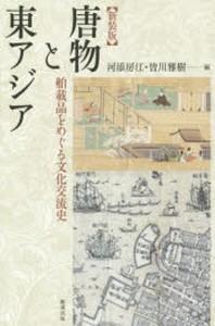 唐物と東アジア 舶載品をめぐる文化交流史 新裝版