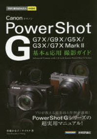 CANON POWERSHOT G基本&應用撮影ガイド