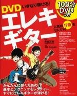 DVDいきなり彈ける!エレキギタ-