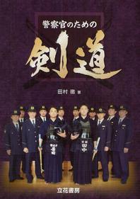 警察官のための劍道