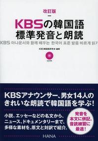 KBSの韓國語標準發音と朗讀