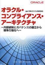 オラクル.コンプライアンス.ア―キテクチャ 內部統制とガバナンスの確立から競爭力强化へ