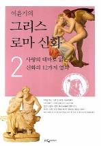 이윤기의 그리스 로마 신화. 2