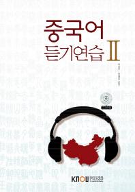 중국어듣기연습2(워크북, 어학CD 포함)