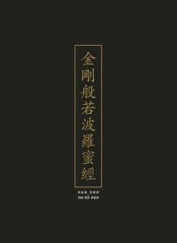 독송용 금강반야바라밀경 세트 (한문본, 한글 한문 혼용본)