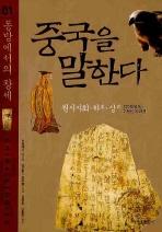 중국을 말한다. 1 : 동방에서의 창세