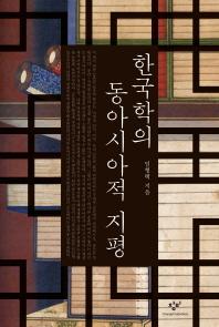 한국학의 동아시아적 지평