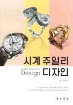 시계 주얼리 디자인