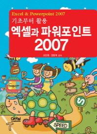 엑셀과 파워포인트 2007: 기초부터 활용