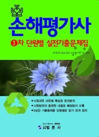 손해평가사 1차 단원별 실전기출문제집