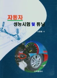 자동차 성능시험 및 튜닝