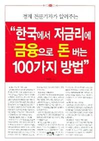 한국에서 저금리에 금융으로 돈 버는 100가지 방법